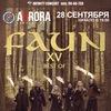 28.09 - Faun (DE) - Aurora Concert Hall (С-Пб)