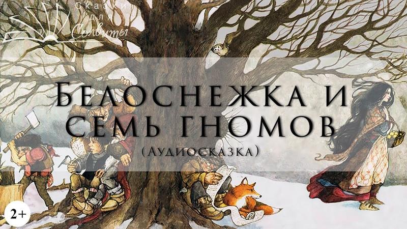 Белоснежка и семь гномов | Братья Гримм | Сказки для детей | Ассорти из иллюстраций