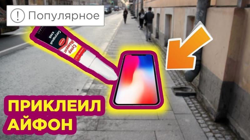 ПРИКЛЕИЛ АЙФОН К ТРОТУАРУ. ПРАНК РЕАКЦИЯ ПРОХОЖИХ.