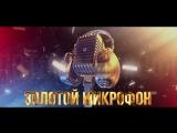 «Золотой Микрофон. Юлия Савичева» — телеверсия живого концерта на Телеканале RU.
