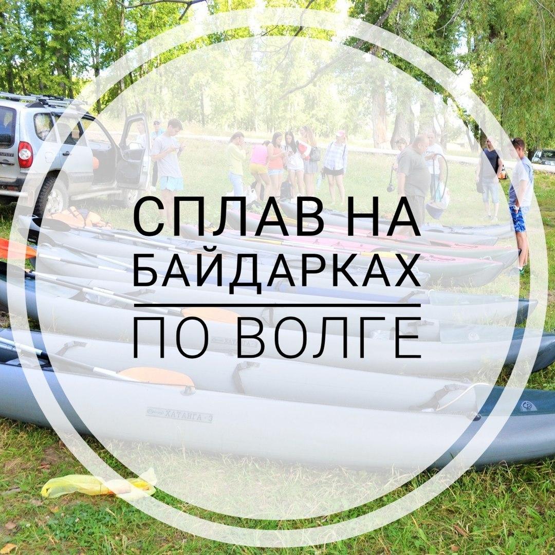 Афиша Самара ВДОЛЬ НАБЕРЕЖНОЙ НА БАЙДАРКАХ / 16 ИЮНЯ