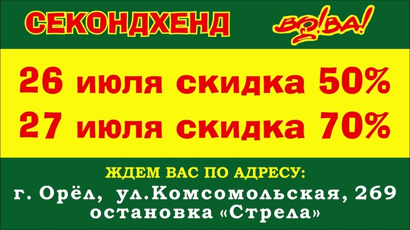 Реклама в автобусах - СекондХенд Вова скидки до 70.