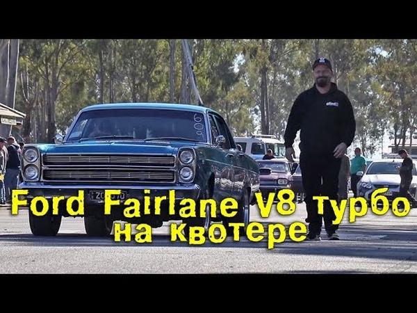 Skid Factory Ford Fairlane V8 турбо гоняет на 1/4 мили BMIRussian