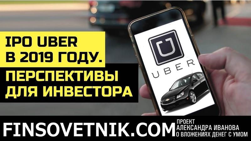 IPO Uber 2019: Перспективы для инвестора
