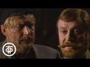 ...и Аз воздам. Серия 1. Постановка Б. Морозова по пьесе С. Кузнецова (1991)