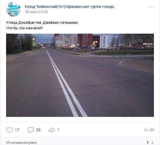 разметка, двойная сплошная, ул. Декабристов, Чайковский, 2018 год