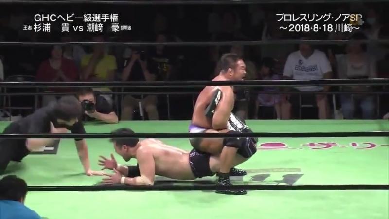 Takashi Sugiura (c) vs. Go Shiozaki - NOAH Kawasaki Festival 2018