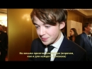 London Film Critics' Circle Awards w/ Alex Lawther [rus sub]