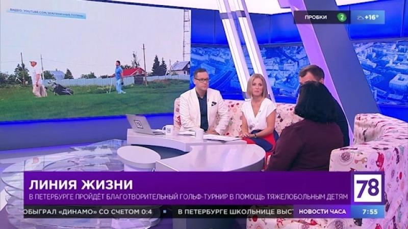 В Петербурге пройдет благотворительный гольф турнир в помощь тяжелобольным детям