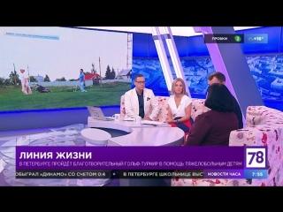 В Петербурге пройдет благотворительный гольф-турнир в помощь тяжелобольным детям