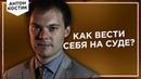 Советы адвоката: как вести себя в суде правильно ?   Адвокат Антон Костик