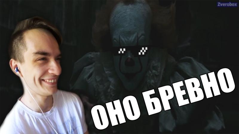 Оно Бревно RYTP ТЕСТ НА ПСИХИКУ НЕ ЗАСМЕЙСЯ ЧЕЛЛЕНДЖ