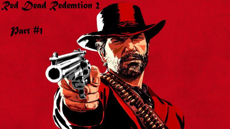 Red Dead Redemtion 2 - Начало приключений