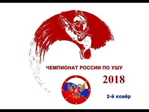 EWUF WUSHU TV: Чемпионат и первенство России по ушу (дисциплина-таолу) 22.04.18. 15:30 Ковер 2