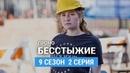 Бесстыжие 9 сезон 2 серия Русское промо
