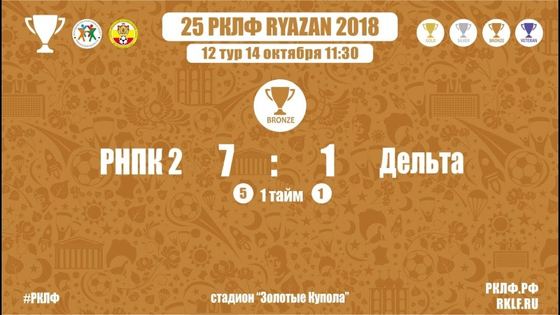 25 РКЛФ Бронзовый Кубок РНПК 2-Дельта 7:1
