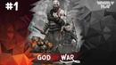 God of War - 1 тролль Дейди Кейпмадр и Чужак