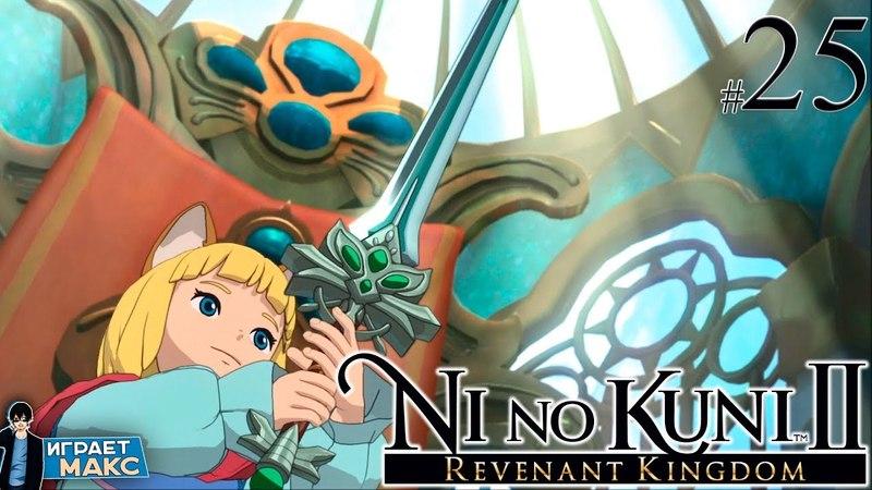 Ni no Kuni II Revenant Kingdom Оружие Богов Утренняя Звезда 25