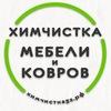 Химчистка мебели и ковров Брянск |химчистка32.рф