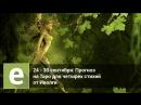 С 24 сентября по 30 сентября - Таро гороскоп для четырех стихий от Иволги