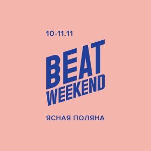 Афиша Тула Beat Weekend в Ясной Поляне