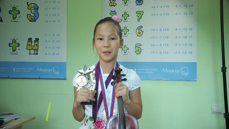 Мия - ученица детского Абакус Центра в г. Новороссийск