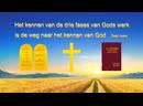 Gods Woord 'Het kennen van de drie fases van Gods werk is de weg naar het kennen van God' Deel twee