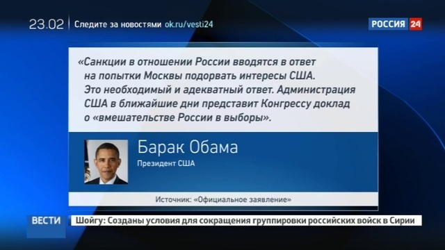 Новости на Россия 24 • США ввели санкции против России за приписанные ей кибератаки