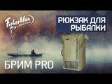 Большой рюкзак для рыбалки БРИМ PRO Fisherman