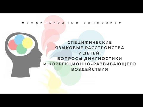 Международный симпозиум Специфические языковые расстройства у детей. 25.08.18