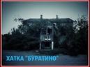 Заброшка 2 на територии ЗАБРОШЕНОГО КАРЬЕРА - ХАТКА БУРАТИНО | Макс Лион