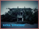 Заброшка #2 на територии ЗАБРОШЕНОГО КАРЬЕРА - ХАТКА