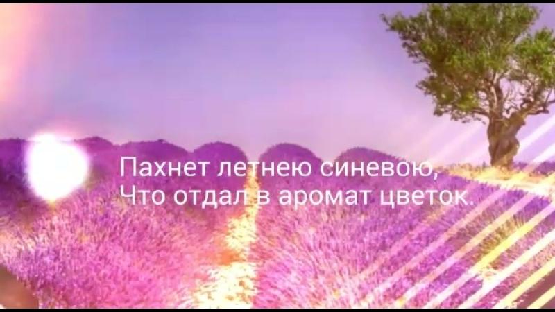 Лавандовые поля - Надежда Савельева