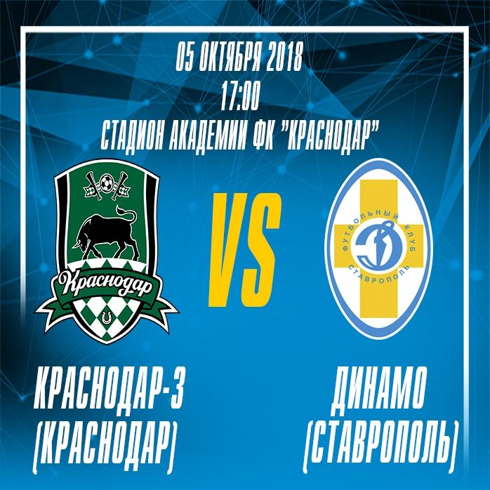 Анонс матча: ФК Краснодар-3 - Динамо | Зона «Юг»