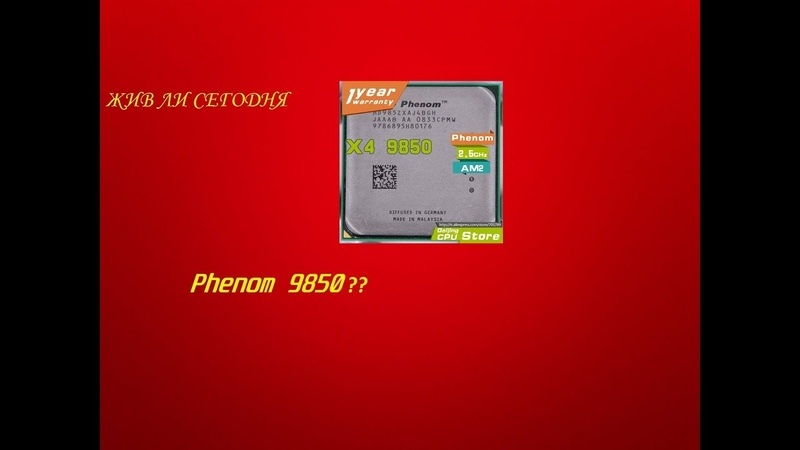 Сборка ПК на Phenom 9850 X4 10Gb ОЗУ SSD / AM3