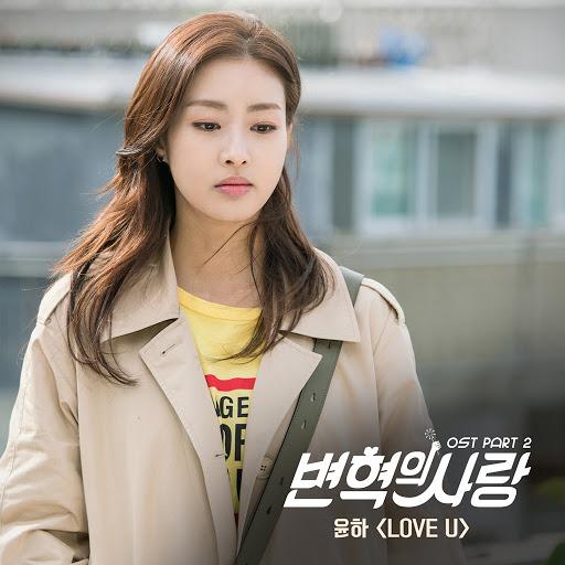 Younha альбом 변혁의 사랑 OST Part 2
