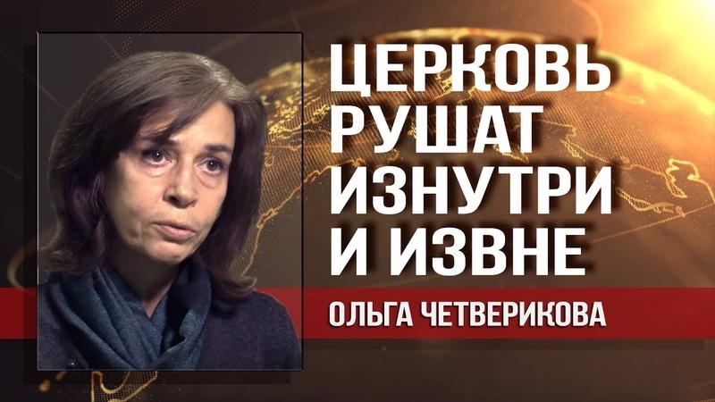 Ольга Четверикова. Что стоит за константинопольским приветом укрaинской автокефалии?