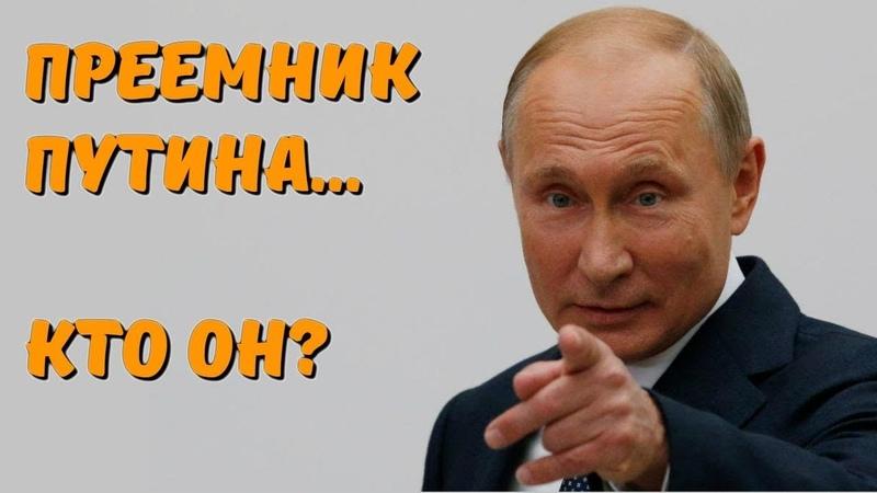 ✅ Будущий Президент России – кто он ТОП-6 преемники Путина (Суть вещей)