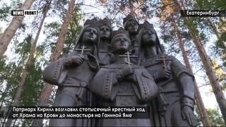 Патриарх Кирилл возглавил стотысячный крестный ход от Храма на Крови до монастыря на Ганиной Яме