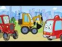 Машинки МУЛЬТИК Экскаватор Пожарная Трактор на Дороге Все Серии Для Детей 2018