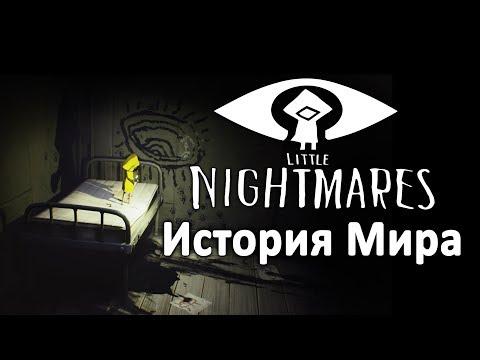 История Мира Little Nightmares | Унесённые монстрами