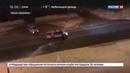 Новости на Россия 24 • Жительница Сахалина расстроилась из-за расстрелянного полицейскими авто