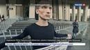 Новости на Россия 24 • Павленский объяснил поджог Банка Франции