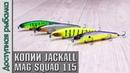 Новинка Воблеры копии JACKALL MAG SQUAD 115 от BearKing с АлиЭкспресс BaySquad 115F тест под водой
