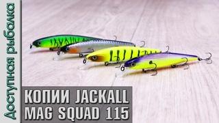 Новинка! Воблеры копии JACKALL MAG SQUAD 115 от BearKing с АлиЭкспресс. BaySquad 115F тест под водой