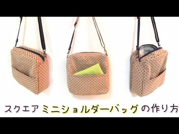 スクエア ミニショルダーバッグ の作り方/ Square Body Bag Tutorial