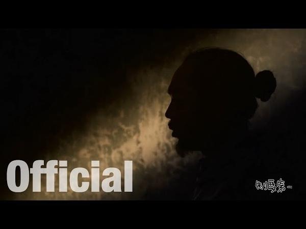 MC 仁 ft Jan Lo @ 秋紅 - 全新主打歌 [一人... ] 官方完整版