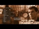 Сергей Дикий Подожди 1997