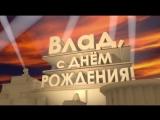 [v-s.mobi]Влад, с ДНЁМ РОЖДЕНИЯ!.mp4