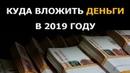Куда вложить деньги и заработать 400 000 рублей за 2 недели, новые ниши заработка в 2019